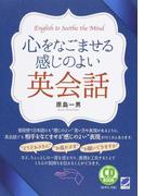 心をなごませる感じのよい英会話 (CD BOOK)