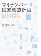 マイナンバー国家改造計画 12ケタの番号が日本社会を変える
