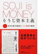 そうじ資本主義 日本企業の倫理とトイレ掃除の精神