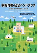 病院再編・統合ハンドブック 破綻回避と機能拡充の処方箋 新公立病院改革ガイドラインと特別交付税措置活用法
