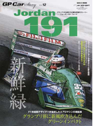 GP Car Story Vol.12 ジョーダン191・フォード (サンエイムック)(サンエイムック)