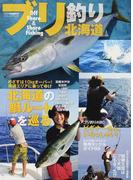 ブリ釣り北海道 Off Shore & Shore Fishing