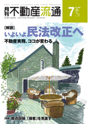 月刊不動産流通 2015年 7月号