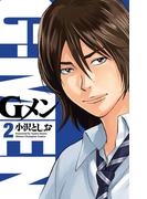 Gメン 2(少年チャンピオン・コミックス)