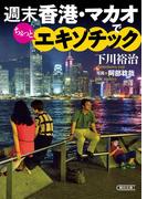 週末香港・マカオでちょっとエキゾチック(朝日文庫)