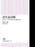 出生前診断 出産ジャーナリストが見つめた現状と未来(朝日新書)