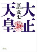 大正天皇(朝日文庫)