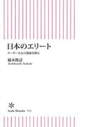 日本のエリート リーダー不在の淵源を探る(朝日新書)