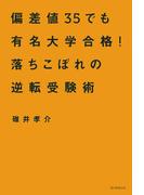 偏差値35でも有名大学合格! 落ちこぼれの逆転受験術(朝日新聞出版)