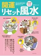 開運リセット風水 すぐできる便利ワザ119(イースト雑学シリーズ)