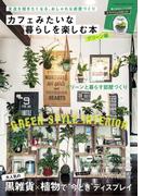 【期間限定価格】カフェみたいな暮らしを楽しむ本 グリーン編(学研インテリアムック)