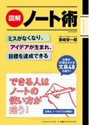 図解 ノート術(学研ムック 仕事の教科書BOOKS)