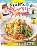 上沼恵美子のおしゃべりクッキング2015年3月号