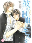 彼の制服にキスを(幻冬舎コミックス漫画文庫)