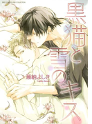 黒猫と雪のキス(バーズコミックス リンクスコレクション)