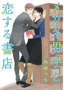 メガネ男子と恋する書店(ルチルコレクション)