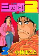 1・2の三四郎2(2)