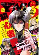 ヤングマガジン サード 2015年 Vol.7 [2015年6月5日発売]