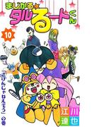 まじかる☆タルるートくん 第10巻