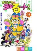 まじかる☆タルるートくん 第19巻