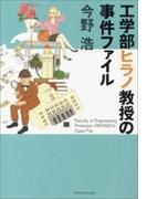 工学部ヒラノ教授の事件ファイル(新潮文庫)(新潮文庫)
