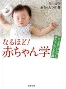 なるほど! 赤ちゃん学―ここまでわかった赤ちゃんの不思議―(新潮文庫)(新潮文庫)
