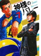 神様のバレー 7巻(芳文社コミックス)