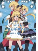 城下町のダンデライオン 2巻(まんがタイムKRコミックス)
