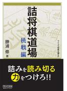 詰将棋道場 挑戦編