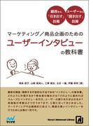 マーケティング/商品企画のための ユーザーインタビューの教科書