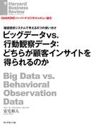 ビッグデータvs.行動観察データ:どちらが顧客インサイトを得られるのか(DIAMOND ハーバード・ビジネス・レビュー論文)