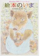 絵本のいま 絵本作家 2015−16 (玄光社MOOK)(玄光社mook)