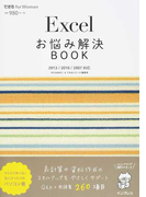 Excelお悩み解決BOOK