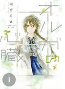 【期間限定 無料】オルガの心臓(1)
