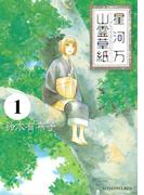 【期間限定 無料】星河万山霊草紙 分冊版(1)