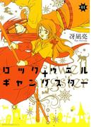 【期間限定 無料】ロックウェル+ギャングスター(1)