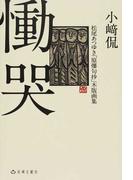 慟哭 松尾あつゆき「原爆句抄」木版画集