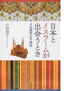日本とイスラームが出会うとき その歴史と可能性
