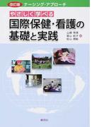やさしく学べる国際保健・看護の基礎と実践 改訂版 (ナーシング・アプローチ)