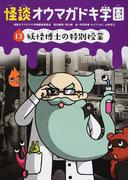 怪談オウマガドキ学園 廉価版 13 妖怪博士の特別授業