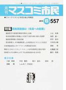 マスコミ市民 ジャーナリストと市民を結ぶ情報誌 No.557(2015.6) 原発再稼働は「未来への犯罪」