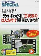 トランジスタ技術SPECIAL No.129 見ればわかる!正統派のはんだ付け〈動画DVD付き〉