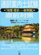 通訳案内士試験「地理・歴史・一般常識」直前対策