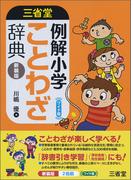 三省堂例解小学ことわざ辞典 新装版 ワイド版