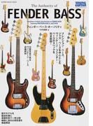 フェンダー・ベース・オーソリティ 歴代ヴィンテージ・ベースのスペックを詳細解説! (シンコー・ミュージック・ムック)(SHINKO MUSIC MOOK)