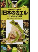 日本のカエル +サンショウウオ類 写真検索 増補改訂 (山溪ハンディ図鑑)