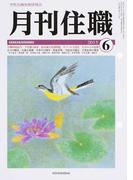月刊住職 寺院住職実務情報誌 2015-6月号