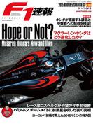 F1速報 2015 Rd05 スペインGP号(F1速報)