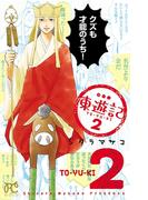 東遊記 2(プリンセス・コミックス)