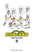 野球部に花束を ~Knockin' On YAKYUBU's Door~5(少年チャンピオン・コミックス)